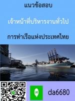 แนวข้อสอบ เจ้าหน้าที่บริหารงานทั่วไป การท่าเรือแห่งประเทศไทย