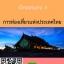นักออกแบบ 3 การท่องเที่ยวแห่งประเทศไทย (ททท.) thumbnail 1