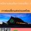 พนักงานส่งเสริมการท่องเที่ยว 3 การท่องเที่ยวแห่งประเทศไทย (ททท.) thumbnail 1
