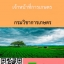 เจ้าหน้าที่การเกษตร กรมวิชาการเกษตร thumbnail 1