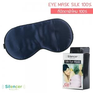Silencer Eye Mask Silk 100 %
