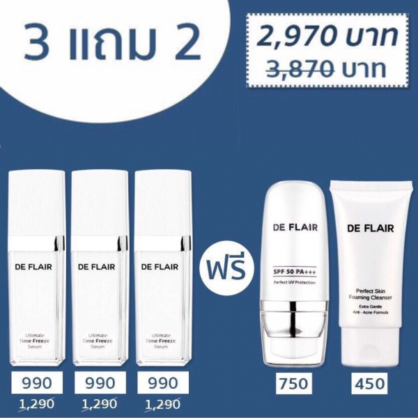 รูปภาพสินค้า Set 3 Free 2 เซตบำรุงผิวหน้า ผลิตภัณฑ์ดูแลผิวหน้า